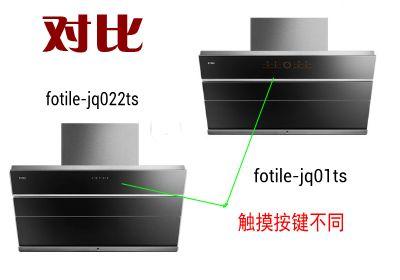 方太JQ22TS和方太JQ01TS区别有哪些?