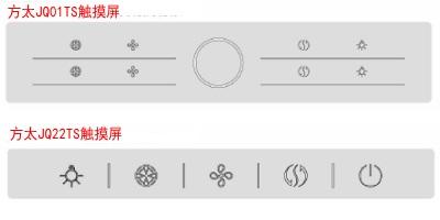 方太JQ22TS和方太JQ01TS触摸屏按钮不同
