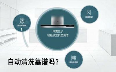 自动清洗油烟机有用吗?