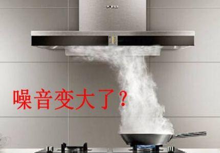 油烟机噪音变大的原因及解决办法