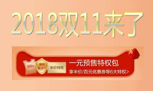 2018双11淘宝天猫油烟机预售优惠抢购活动汇总(方太、老板、华帝)