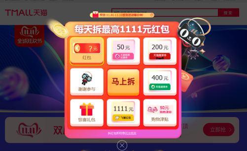 2019天猫淘宝双11抢红包通道
