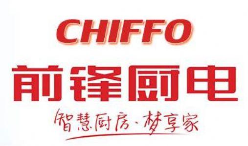 前锋油烟机质量怎么样?CIFFO产地哪里?几线品牌?