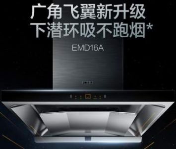 方太EMD16A吸油烟机怎么样?EMD16A和EMD22A有何区别不同?