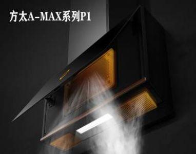 方太A-MAX P1集成烹饪中心侧吸油烟机怎么样?有何优缺点?
