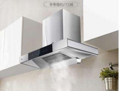 华帝I11138油烟机性能怎么样_自动清洗效果好吗?