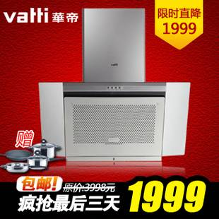 Vatti/华帝I11008华帝抽油烟机 侧吸式 厨房抽烟机